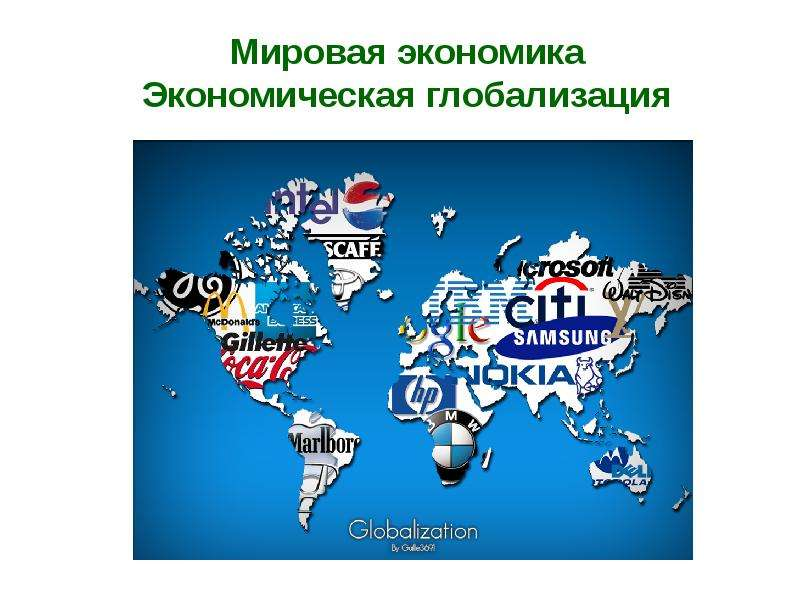 Презентация Мировая экономика. Экономическая глобализация