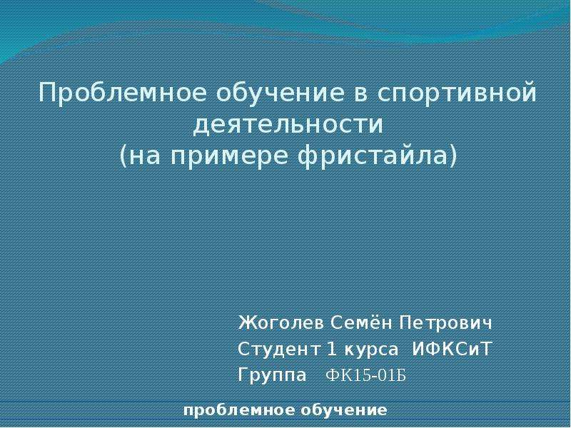 Презентация Проблемное обучение в спортивной деятельности (на примере фристайла)
