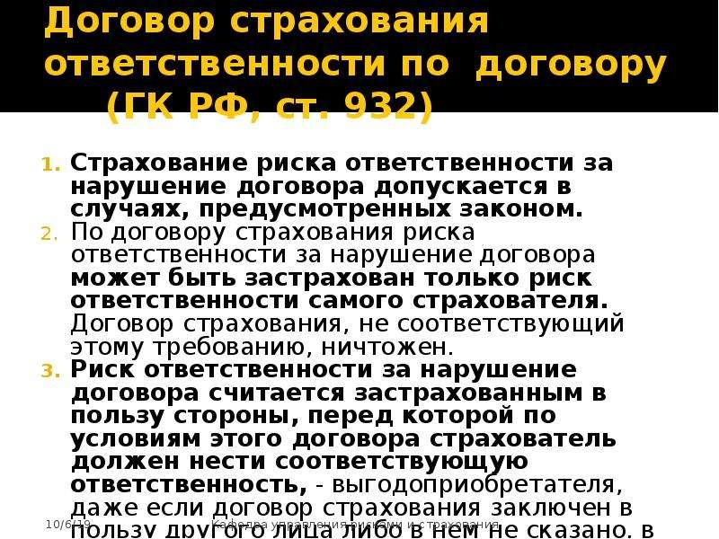 Договор страхования ответственности по договору (ГК РФ, ст. 932) Страхование риска ответственности з