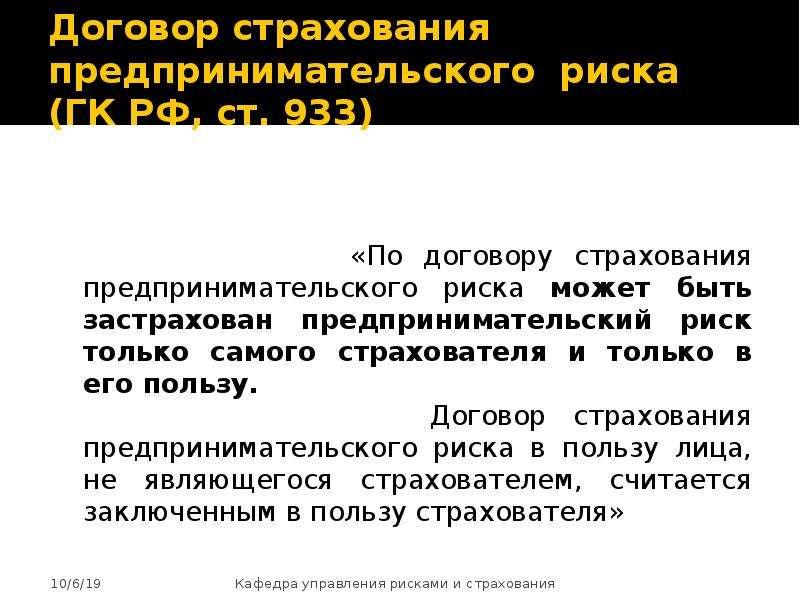 Договор страхования предпринимательского риска (ГК РФ, ст. 933) «По договору страхования предпринима
