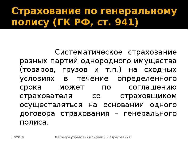 Страхование по генеральному полису (ГК РФ, ст. 941) Систематическое страхование разных партий одноро