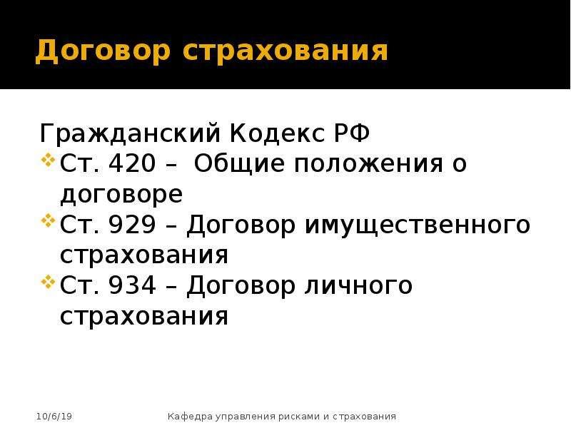 Договор страхования Гражданский Кодекс РФ Ст. 420 – Общие положения о договоре Ст. 929 – Договор иму