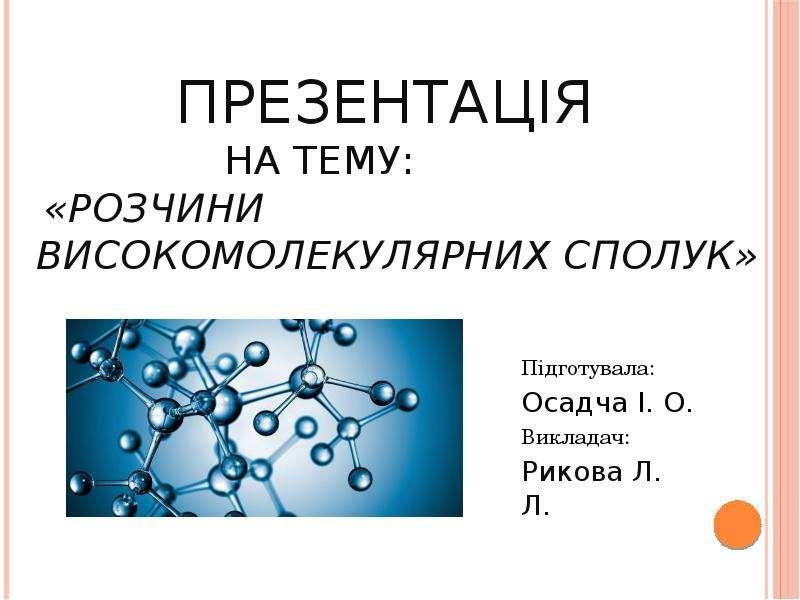 Презентация Розчини високомолекулярних сполук