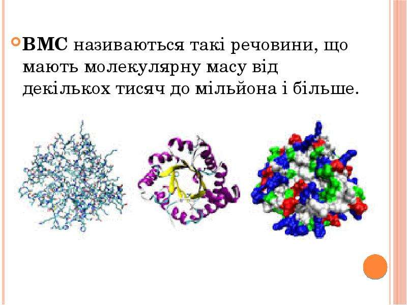 ВМС називаються такі речовини, що мають молекулярну масу від декількох тисяч до мільйона і більше. В