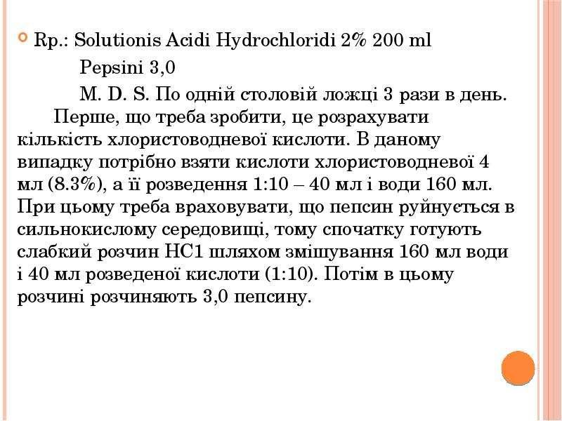 Rp. : Solutionis Acidi Hydrochloridi 2% 200 ml Rp. : Solutionis Acidi Hydrochloridi 2% 200 ml Pepsin
