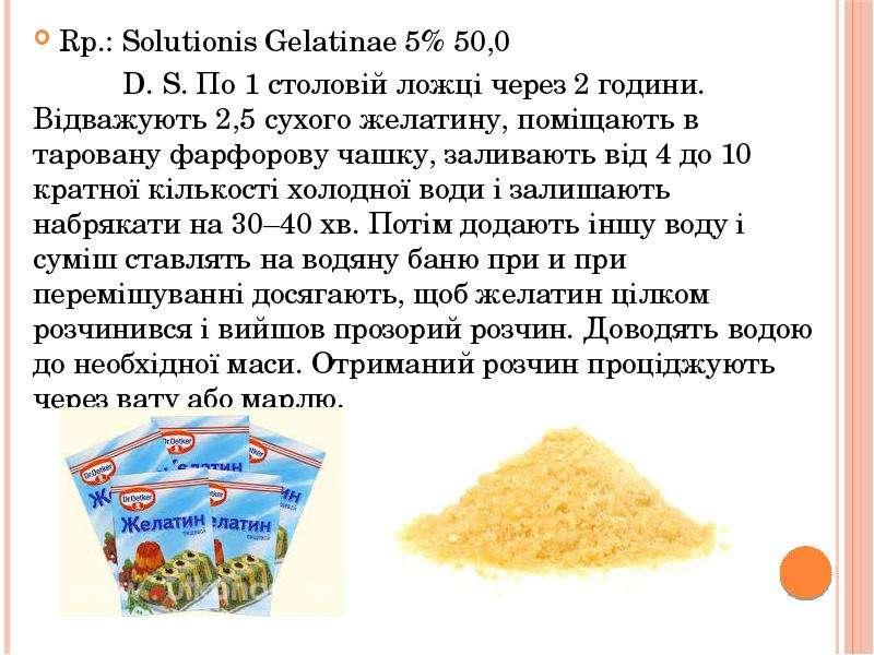 Rp. : Solutionis Gelatinae 5% 50,0 Rp. : Solutionis Gelatinae 5% 50,0 D. S. По 1 столовій ложці чере