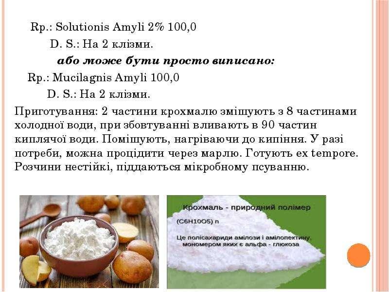 Rp. : Solutionis Amyli 2% 100,0 Rp. : Solutionis Amyli 2% 100,0 D. S. : На 2 клізми. або може бути п