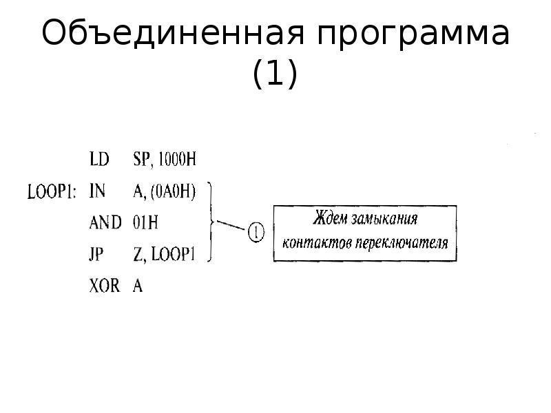 Объединенная программа (1)