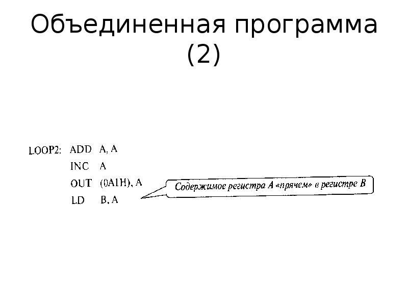 Объединенная программа (2)