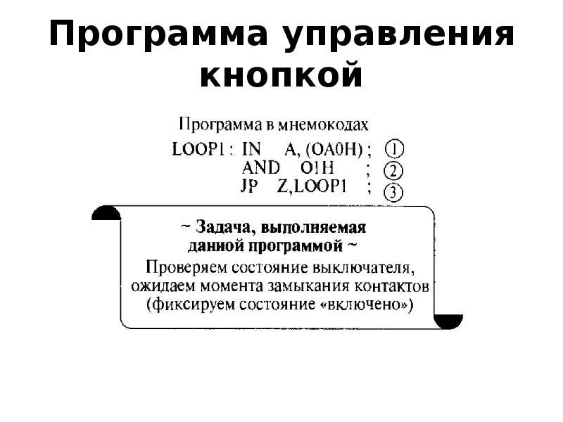 Программа управления кнопкой
