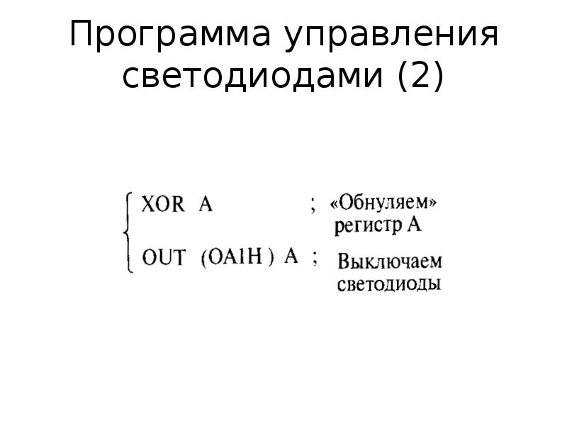 Программа управления светодиодами (2)