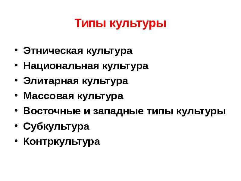 Типы культуры Этническая культура Национальная культура Элитарная культура Массовая культура Восточн