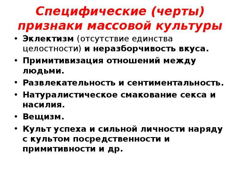 Специфические (черты) признаки массовой культуры Эклектизм (отсутствие единства целостности) и нераз