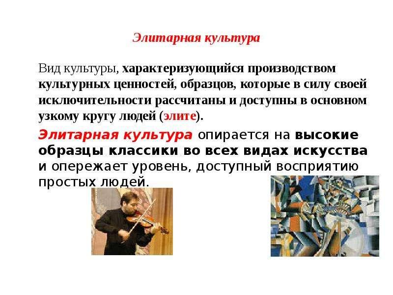 Элитарная культура Вид культуры, характеризующийся производством культурных ценностей, образцов, кот