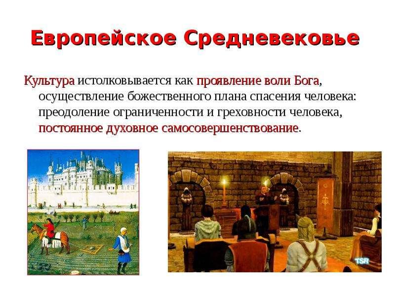 Европейское Средневековье Культура истолковывается как проявление воли Бога, осуществление божествен