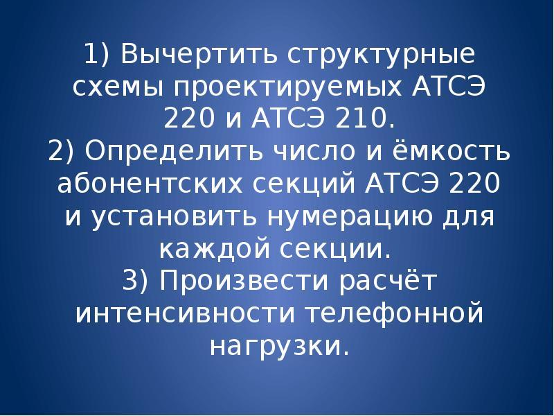 1) Вычертить структурные схемы проектируемых АТСЭ 220 и АТСЭ 210. 2) Определить число и ёмкость абон