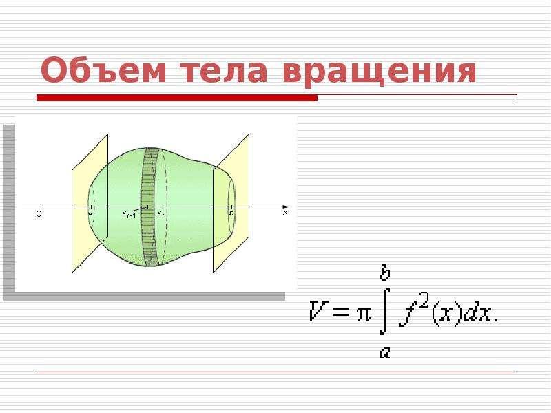 Объем тела вращения