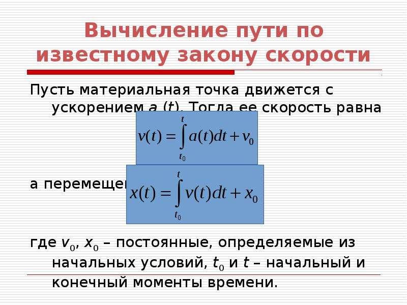 Вычисление пути по известному закону скорости Пусть материальная точка движется с ускорением a (t).