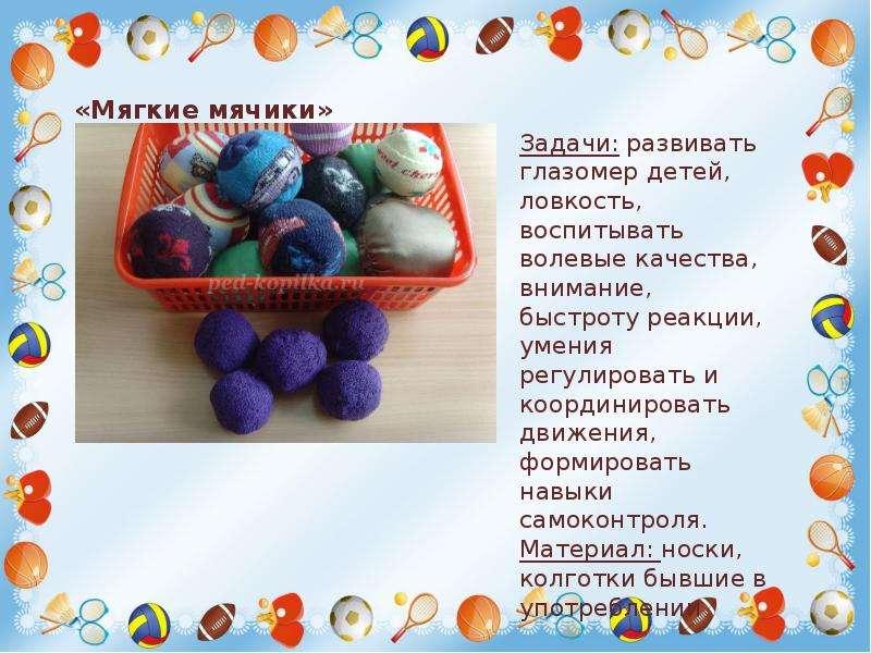 «Мягкие мячики»