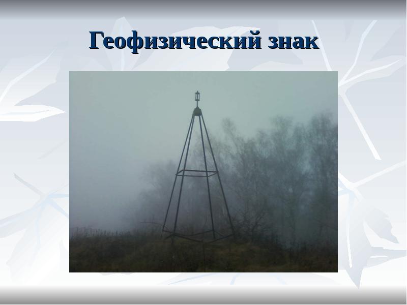 Геофизический знак