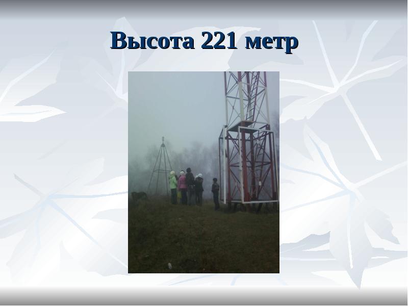 Высота 221 метр