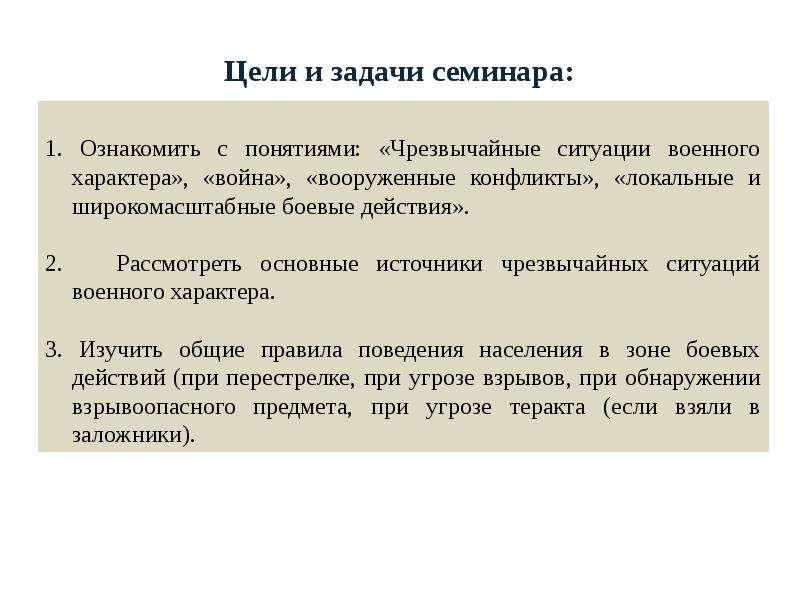 Цели и задачи семинара: 1. Ознакомить с понятиями: «Чрезвычайные ситуации военного характера», «войн