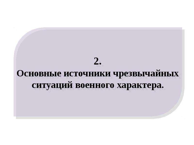 Чрезвычайные ситуации военного характера, рис. 17
