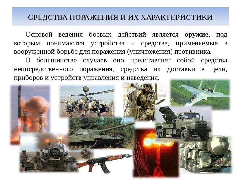 СРЕДСТВА ПОРАЖЕНИЯ И ИХ ХАРАКТЕРИСТИКИ Основой ведения боевых действий является оружие, под которым