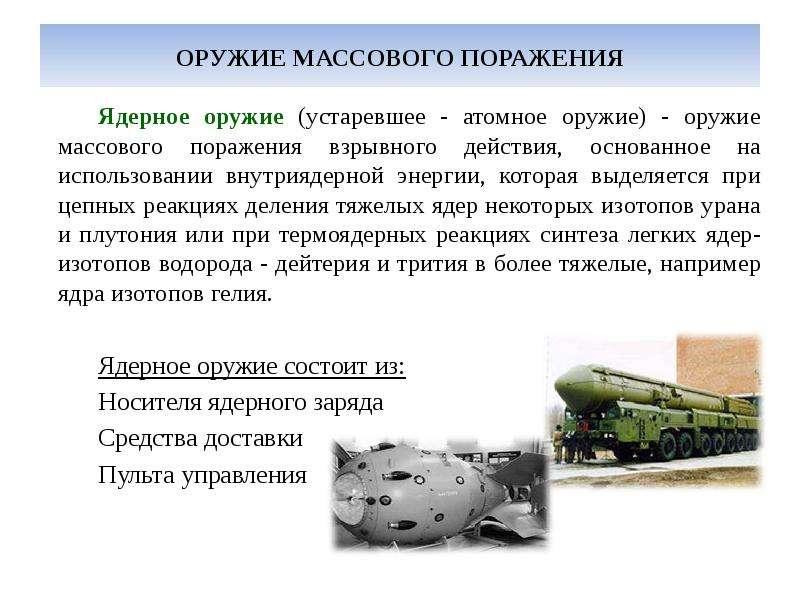Ядерное оружие (устаревшее - атомное оружие) - оружие массового поражения взрывного действия, основа
