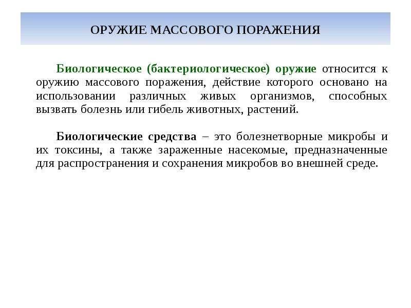 Чрезвычайные ситуации военного характера, рис. 29