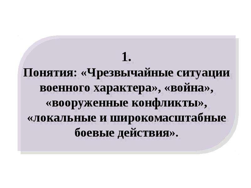 Чрезвычайные ситуации военного характера, рис. 4