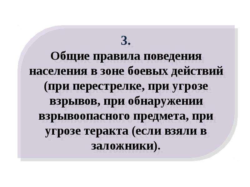 Чрезвычайные ситуации военного характера, рис. 33