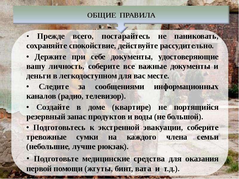 Чрезвычайные ситуации военного характера, рис. 35