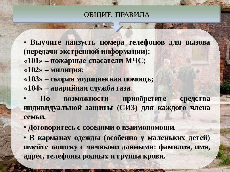 Чрезвычайные ситуации военного характера, рис. 36