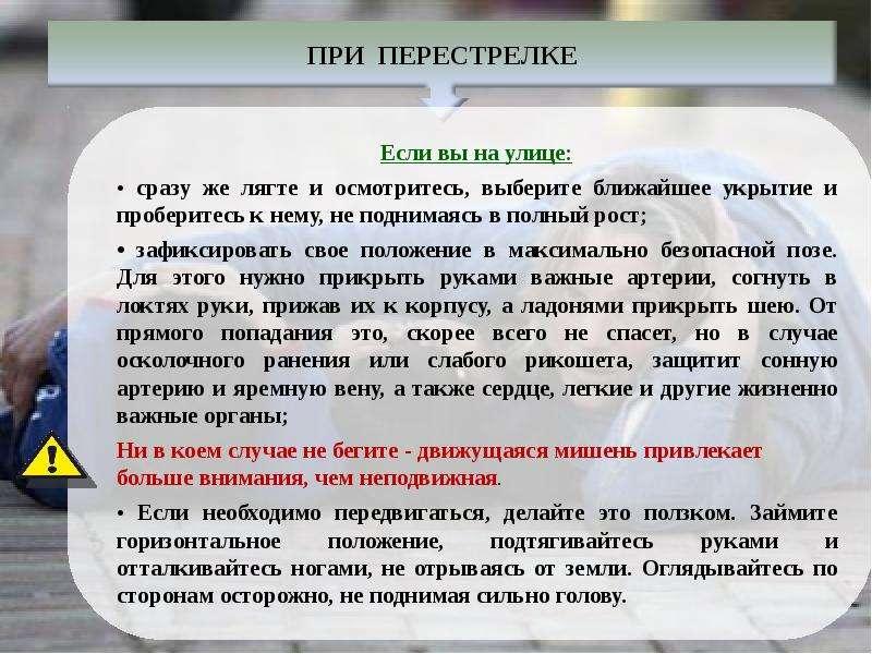 Чрезвычайные ситуации военного характера, рис. 37