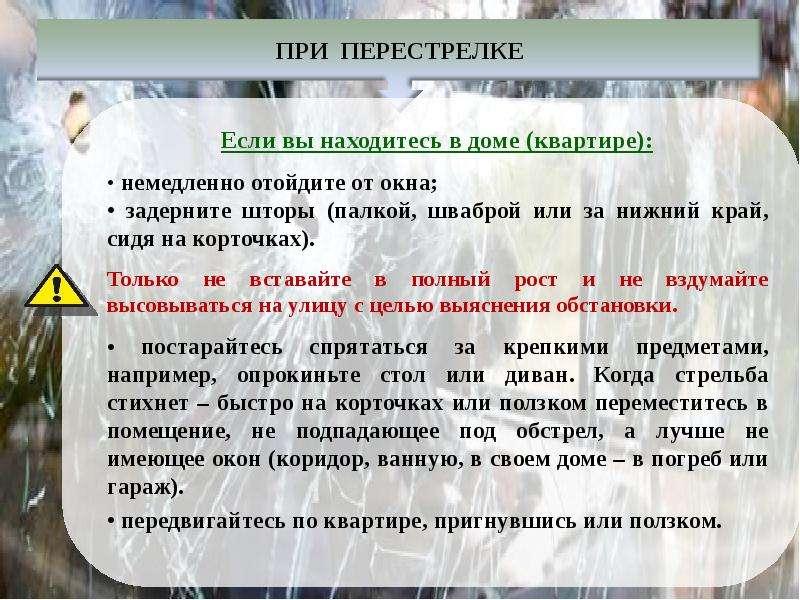Чрезвычайные ситуации военного характера, рис. 38