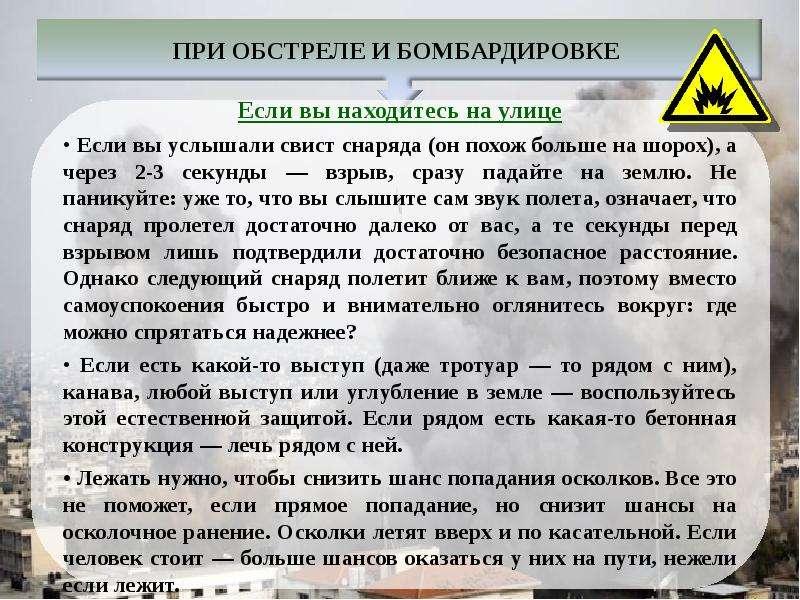 Чрезвычайные ситуации военного характера, рис. 39