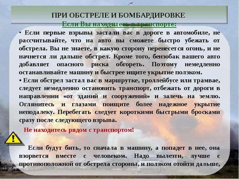 Чрезвычайные ситуации военного характера, рис. 40