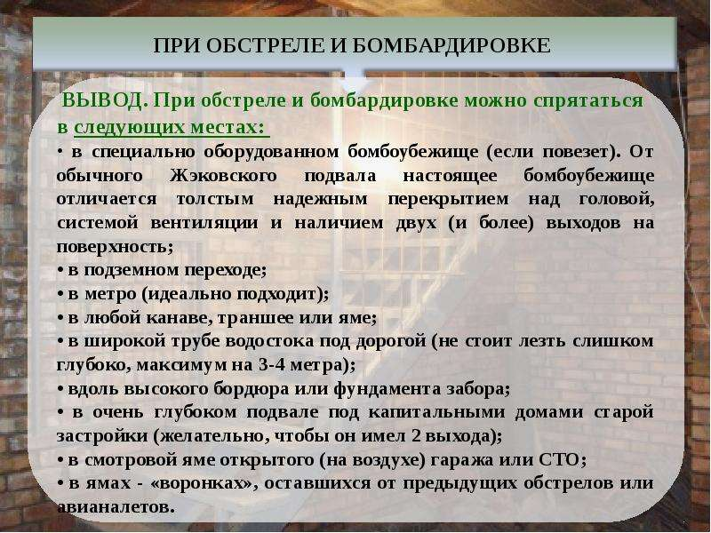 Чрезвычайные ситуации военного характера, рис. 42