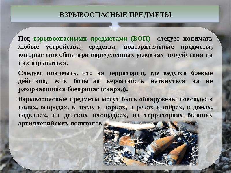 Чрезвычайные ситуации военного характера, рис. 43