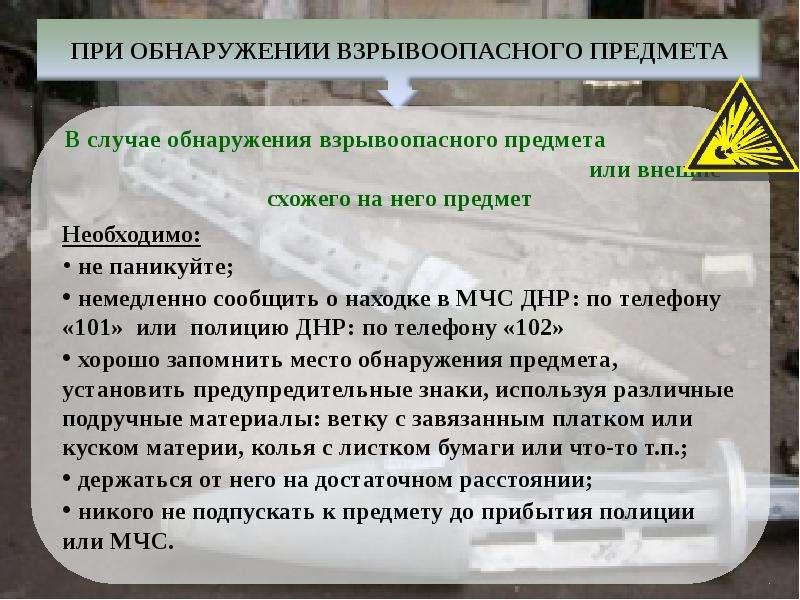 Чрезвычайные ситуации военного характера, рис. 45