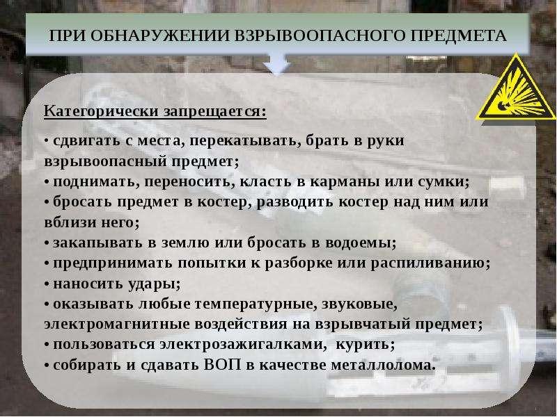 Чрезвычайные ситуации военного характера, рис. 46