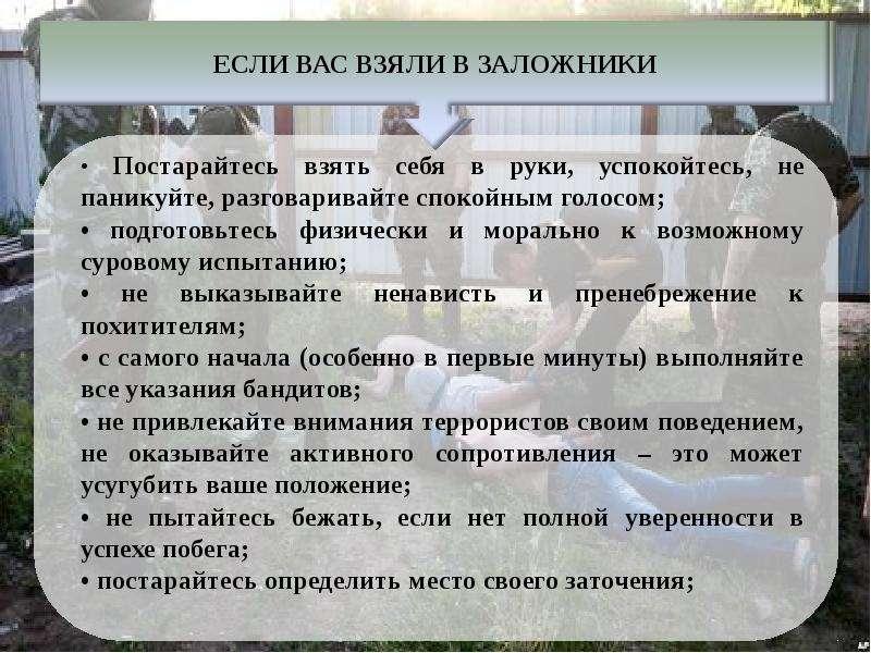 Чрезвычайные ситуации военного характера, рис. 48