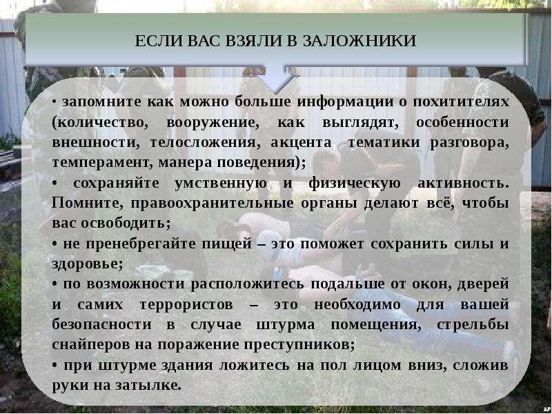 Чрезвычайные ситуации военного характера, рис. 49