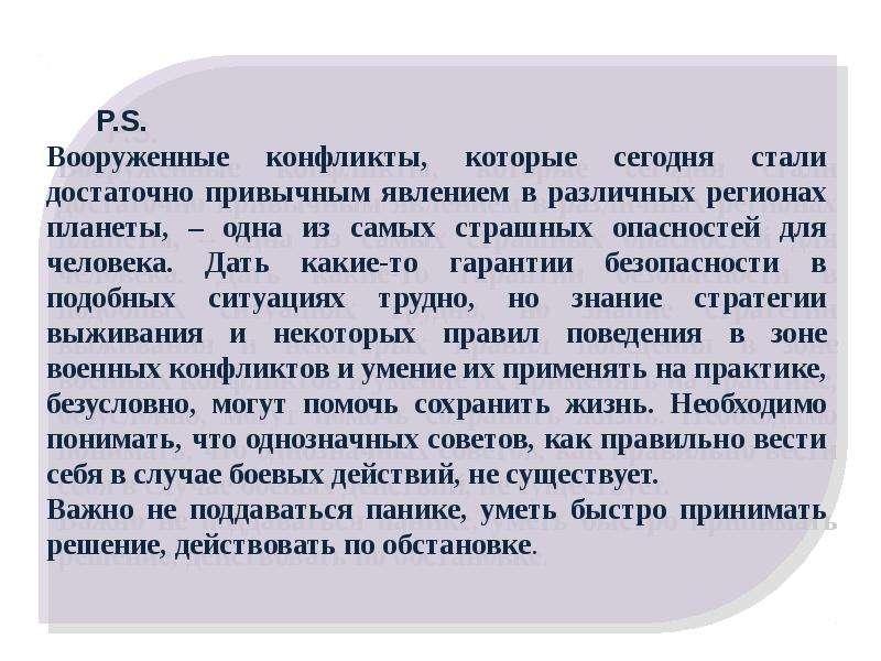 Чрезвычайные ситуации военного характера, рис. 50