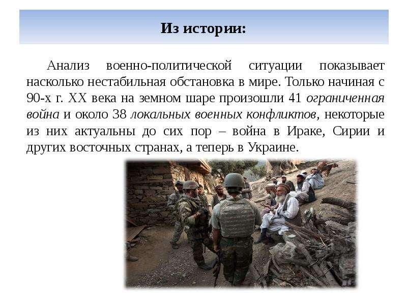 Из истории: Анализ военно-политической ситуации показывает насколько нестабильная обстановка в мире.