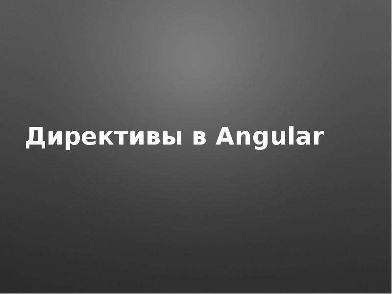Директивы в Angular