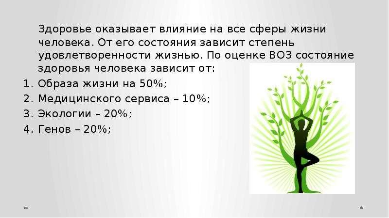 Здоровье оказывает влияние на все сферы жизни человека. От его состояния зависит степень удовлетворе