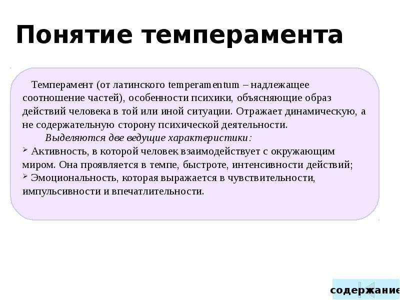 Понятие темперамента