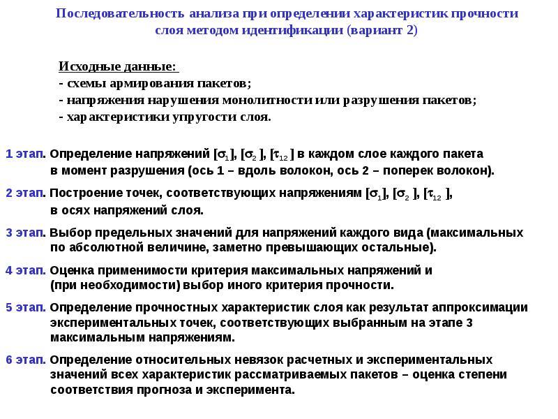 Последовательность анализа при определении характеристик прочности слоя методом идентификации (вариа